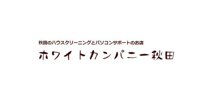 ホワイトカンパニー秋田秋田市のエアコンクリーニング